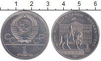 Изображение Монеты СССР 1 рубль 1980 Медно-никель XF Родная упаковка. Оли