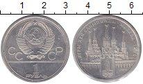Изображение Монеты СССР 1 рубль 1978 Медно-никель XF