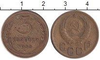Изображение Монеты СССР 3 копейки 1938 Медно-никель XF