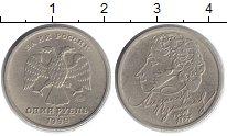 Изображение Монеты Россия 1 рубль 1999 Медно-никель XF А.С. Пушкин