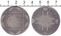 Изображение Монеты 1 рубль 1800 Серебро Павел