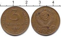 Изображение Монеты СССР 3 копейки 1949