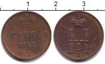 Изображение Монеты 1825 – 1855 Николай I 1 денежка 1853 Медь