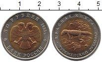 Россия 50 рублей 1993 Биметалл