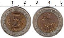 Изображение Монеты СССР 5 рублей 1991 Биметалл