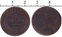 Изображение Монеты 1855 – 1881 Александр II 2 копейки 1871 Медь
