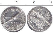 Изображение Монеты 1825 – 1855 Николай I 5 копеек 1845 Серебро