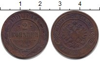 Изображение Монеты 1894 – 1917 Николай II 2 копейки 1901 Медь