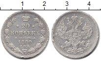 Изображение Монеты 1855 – 1881 Александр II 20 копеек 1880 Серебро