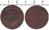Изображение Монеты 1894 – 1917 Николай II 3 копейки 1899 Медь