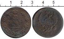 Изображение Монеты 1825 – 1855 Николай I 2 копейки 1829 Медь