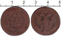 Изображение Монеты 1741 – 1761 Елизавета Петровна 1 деньга 1745 Медь