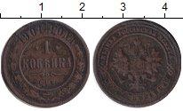 Изображение Монеты 1894 – 1917 Николай II 1 копейка 1901 Медь