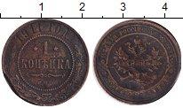 Изображение Монеты 1894 – 1917 Николай II 1 копейка 1911 Медь  СПБ