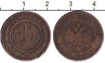 Изображение Монеты 1894 – 1917 Николай II 1 копейка 1912 Медь