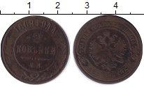 Изображение Монеты 1855 – 1881 Александр II 2 копейки 1869 Медь