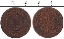 Изображение Монеты 1855 – 1881 Александр II 2 копейки 1870 Медь
