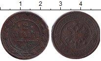 Изображение Монеты 1894 – 1917 Николай II 2 копейки 1914 Медь