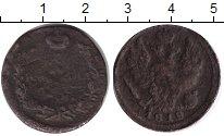 Изображение Монеты 1801 – 1825 Александр I 1 копейка 1818 Медь