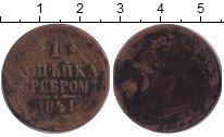Изображение Монеты 1825 – 1855 Николай I 1 копейка 1841 Медь