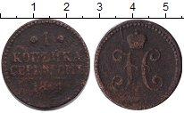 Изображение Монеты 1825 – 1855 Николай I 1 копейка 1841 Медь  ЕМ. Серебром