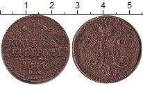 Изображение Монеты 1825 – 1855 Николай I 1 копейка 1841 Медь  СМ. Серебром