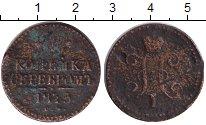 Изображение Монеты 1825 – 1855 Николай I 1 копейка 1843 Медь
