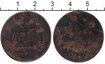 Изображение Монеты 1825 – 1855 Николай I 2 копейки 1834 Медь  СМ