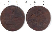 Изображение Монеты 1825 – 1855 Николай I 2 копейки 1834 Медь