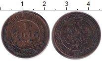 Изображение Монеты 1894 – 1917 Николай II 1 копейка 1904 Медь