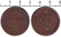 Изображение Монеты 1801 – 1825 Александр I 2 копейки 1810 Медь