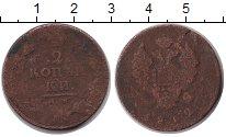 Изображение Монеты 1801 – 1825 Александр I 2 копейки 1812 Медь  ЕМ-НМ