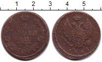 Изображение Монеты 1801 – 1825 Александр I 2 копейки 1825 Медь  ЕМ-ИК