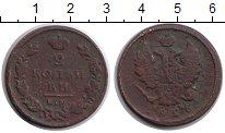 Изображение Монеты 1825 – 1855 Николай I 2 копейки 1826 Медь