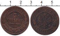 Изображение Монеты 1894 – 1917 Николай II 3 копейки 1904 Медь