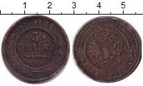 Изображение Монеты 1894 – 1917 Николай II 3 копейки 1908 Медь