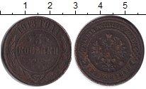 Изображение Монеты 1894 – 1917 Николай II 3 копейки 1913 Медь