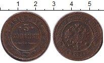 Изображение Монеты 1894 – 1917 Николай II 3 копейки 1915 Медь
