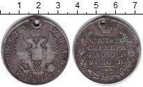 Изображение Монеты 1801 – 1825 Александр I 1 рубль 1817 Серебро