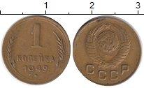Изображение Монеты СССР 1 копейка 1949