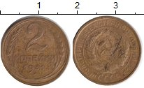 Изображение Монеты СССР 2 копейки 1931