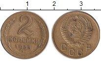 Изображение Монеты СССР 2 копейки 1955