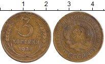 Изображение Монеты СССР 3 копейки 1928