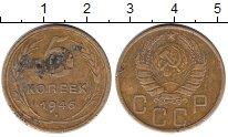Изображение Монеты СССР 5 копеек 1946
