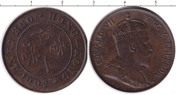 Картинка Монеты Гонконг 1 цент Медь 1902