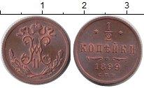 Изображение Монеты 1894 – 1917 Николай II 1/2 копейки 1899 Медь UNC
