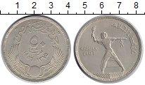 Изображение Монеты Египет 50 пиастров 1956 Серебро UNC-