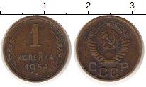 Изображение Монеты СССР 1 копейка 1954 Медь XF