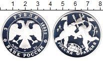 Изображение Монеты Россия 3 рубля 1993 Серебро UNC- Россия - Франция в к