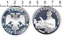 Изображение Монеты Россия 3 рубля 1993 Серебро UNC-